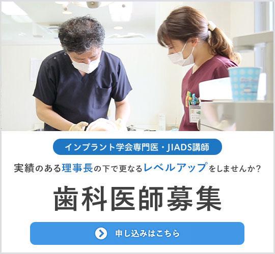 医療法人翔己会 歯科医師募集!