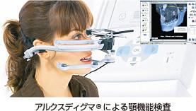 アルクスディグマ®による顎機能検査