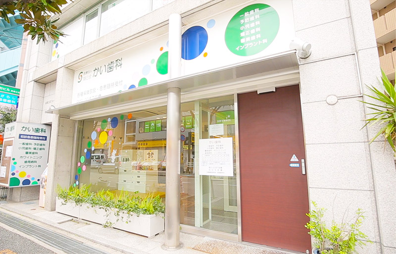 かい歯科の使命 10年後も笑顔でいられる歯科治療を。