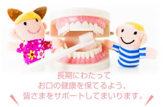 かい歯科からは皆さまをサポートします 長期にわたってお口の健康を保てるよう、皆さまをサポートしてまいります。