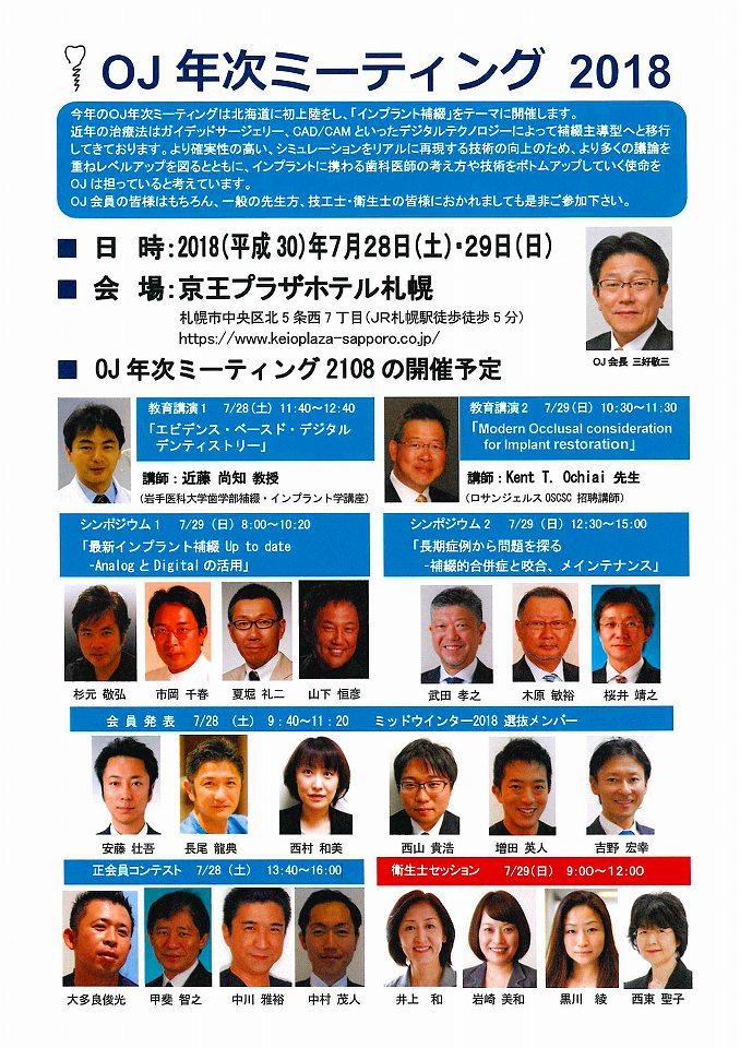 オッセオインテグレイション スタディクラブ オブ ジャパン